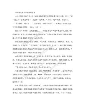 李贵明大夫自学中医经验.doc