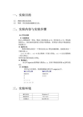 01背包问题的回溯法求解实验报告.doc