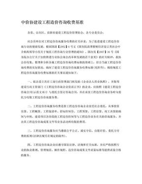 中价协建设工程造价咨询收费通知,中价协(2013)35号文.doc