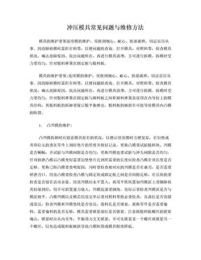 模具常见维修方法.doc