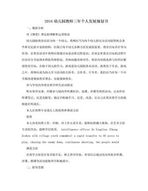 2016幼儿园教师三年个人发展规划书.doc
