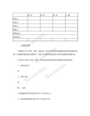 BCT-D-0020-01传递窗的使用、清洁操作规程.doc