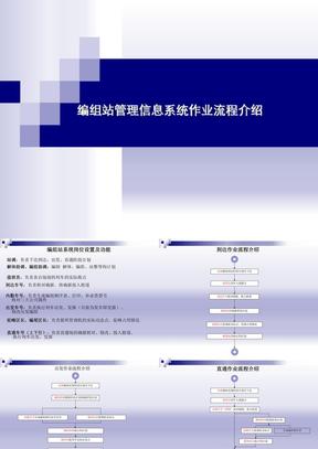 编组站作业流程介绍-武汉.ppt