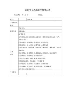 在职党员志愿者注册登记表.doc
