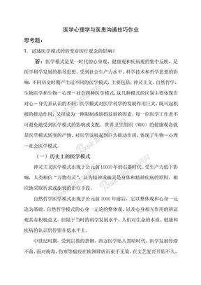 医学心理学与医患沟通技巧作业思考题作业.doc