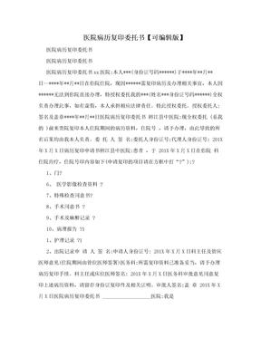 医院病历复印委托书【可编辑版】.doc