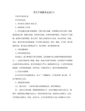 学生个别教育记录[1].doc