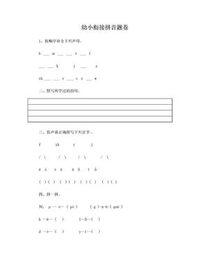 幼小衔接拼音试卷20180427.doc