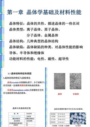 第一章修改  晶体学基础及材料性能.ppt