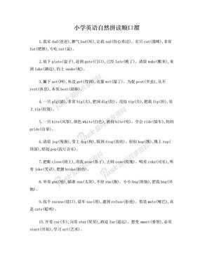 小学英语自然拼读顺口溜.doc
