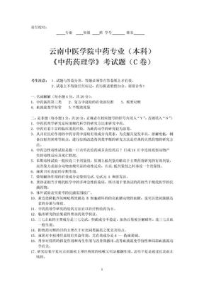 中药药理学试卷.doc