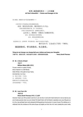 世界上最美丽的英文.pdf