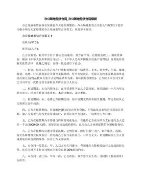 办公场地租赁合同_办公场地租赁合同模板.docx