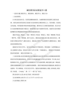 诚信教育活动策划书5篇.doc