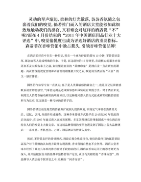 闻香识酒店—酒店的香味营销!.doc