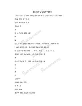 国家助学金金审批表.doc