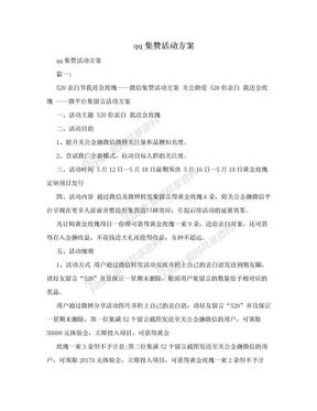 qq集赞活动方案.doc