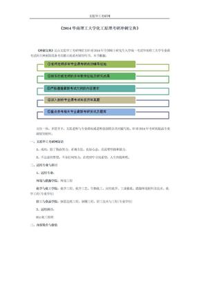 2014华南理工大学化工原理考研冲刺宝典.docx