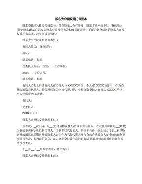 股东大会授权委托书范本.docx