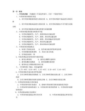 中药制剂分析试题.doc