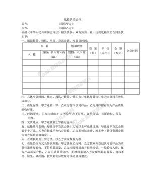纸箱供货合同.doc