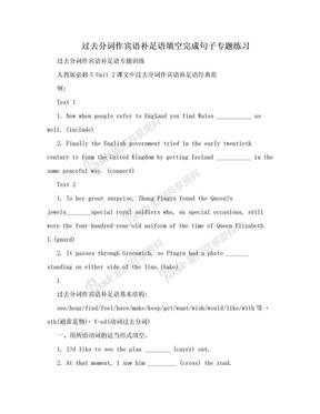 过去分词作宾语补足语填空完成句子专题练习.doc