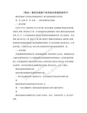 (精品)德清县旅游产业发展总体规划说明书.doc