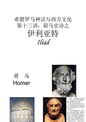 """希腊罗马神话与西方文化第十三讲""""伊利亚特"""".ppt"""