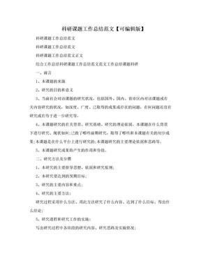 科研课题工作总结范文【可编辑版】.doc