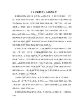 卡伦霍妮精神分析理论精要.doc