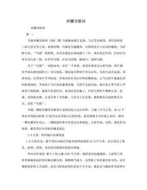 西栅导游词.doc