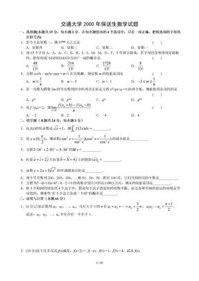 保送生数学试题.doc