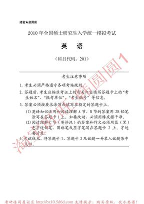 2010宫东风模考点睛讲义(高清扫描官方原版).pdf