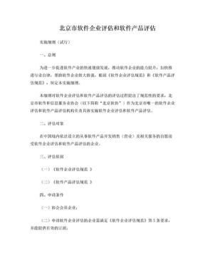 北京市软件企业评估和软件产品评估细则(试行).doc