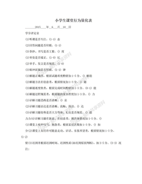 小学生课堂行为量化表.doc