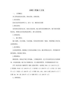 水暖工程施工方案.doc