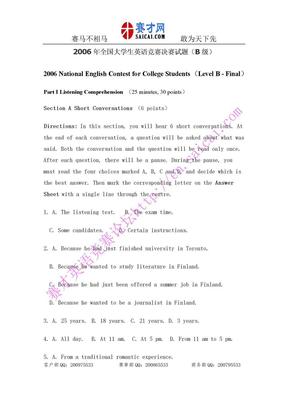 2006年全国大学生英语竞赛决赛试题(B级).doc