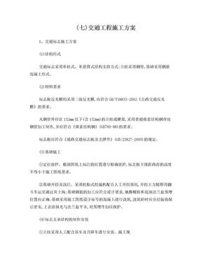 交通标志标线施工工艺.doc