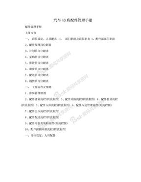 汽车4S店配件管理手册.doc