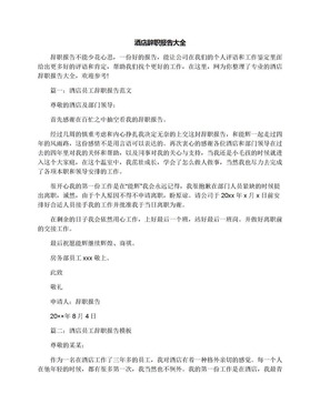 酒店辞职报告大全.docx
