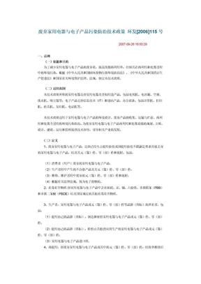 废弃家用电器与电子产品污染防治技术政策 环发[2006]115号.doc