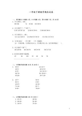 小学一年级下学期数学期末试卷(免费下载).doc