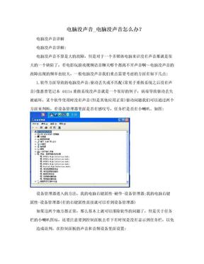 电脑没声音_电脑没声音怎么办?.doc