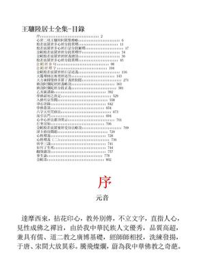 王驤陸居士全集1-序.doc
