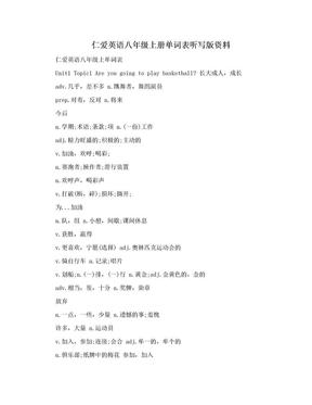 仁爱英语八年级上册单词表听写版资料.doc