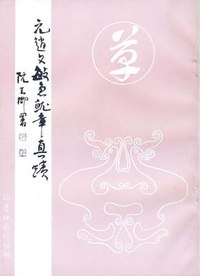 赵孟頫 急就章真迹.pdf