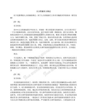 人力资源实习周记.docx