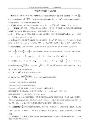 初中数学复习资料.doc