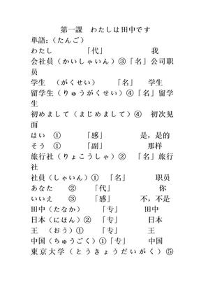 标准日本语(初级上).doc