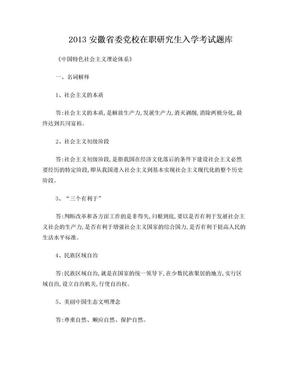 2013党校研究生入学考试题库-中国特色社会主义理论体系、经济管理专业.doc